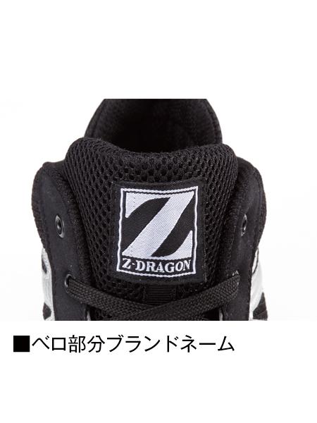 【Z-DRAGON】 S7183 セーフティシューズ