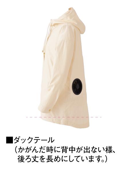 【Field Message】 87500 レディース空調服(TM)長袖ジャンパー(フード付) [2021年春夏]
