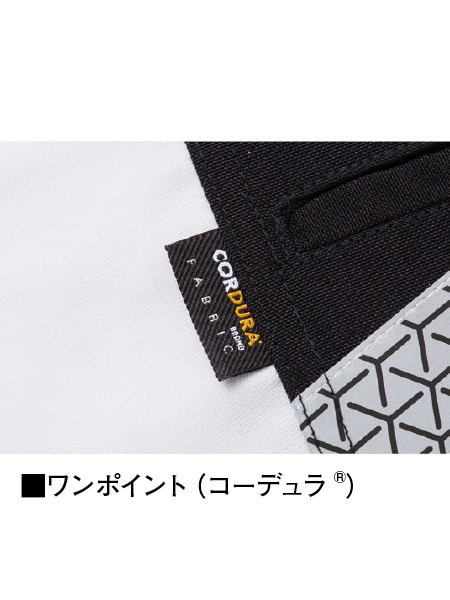 【JICHODO】 87300 ストレッチ長袖ジャンパー [2020年春夏]