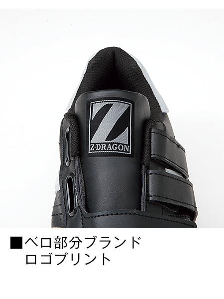 【Z-DRAGON】 S3172 セーフティシューズ