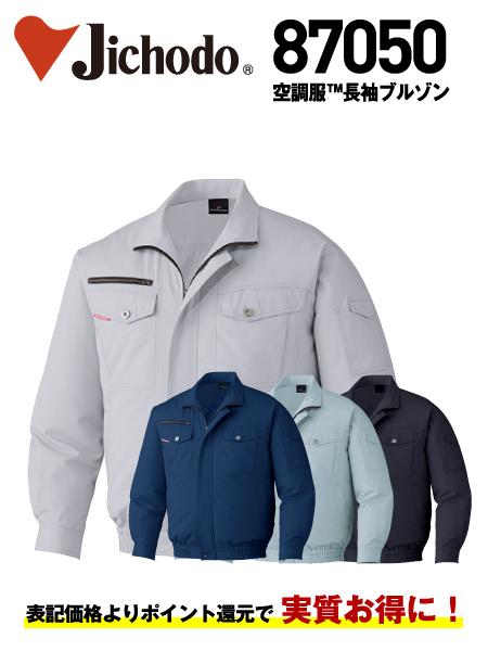 【JICHODO】87050 空調服(TM)長袖ブルゾン(ファン無し) [春夏]