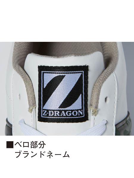 【Z-DRAGON】 S3171-1 セーフティシューズ