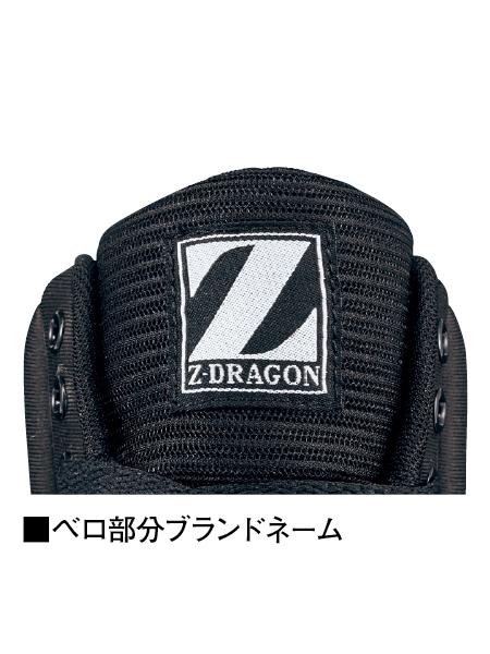 【Z-DRAGON】 S3213 セーフティシューズ [2021年春夏]