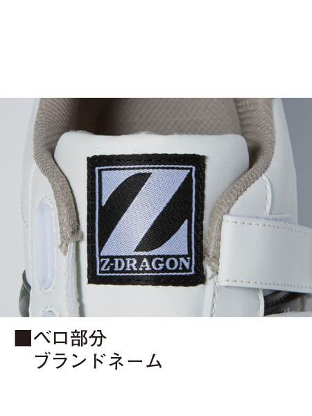 【Z-DRAGON】 S3172-1 セーフティシューズ
