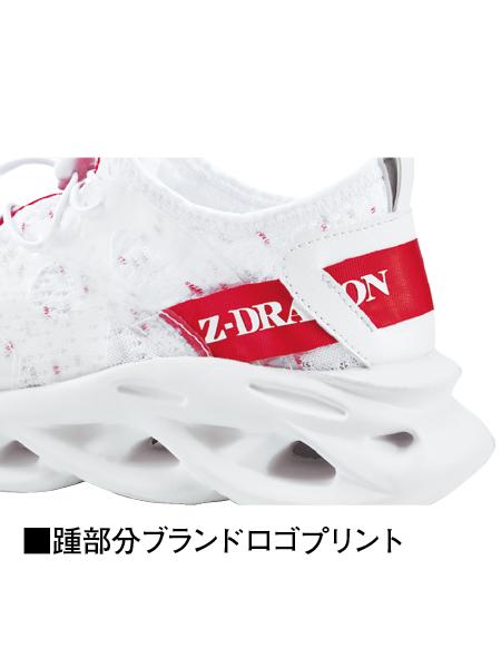 【Z-DRAGON】 S2201 セーフティシューズ