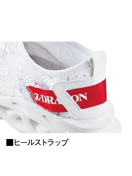 【Z-DRAGON】 S2201 セーフティシューズ [2020年春夏]