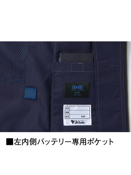 【Jawin】 54030 空調服(TM)長袖ブルゾン(ファン無し) [春夏]