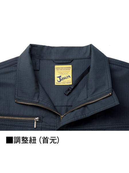 【Jawin】 54000 空調服(TM)長袖ブルゾン(ファン無し) [春夏]