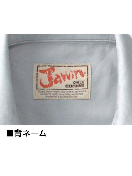 【Jawin】 55000 長袖ジャンパー [春夏]