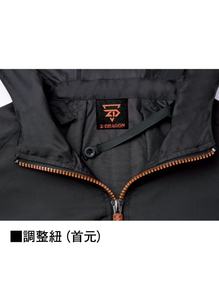 【Z-DRAGON】 74160 空調服(TM)長袖ブルゾン(フード付)(ファン無し)[春夏]