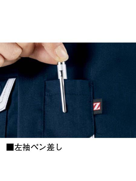 【Z-DRAGON】 75500 製品制電長袖ジャンパー[春夏]