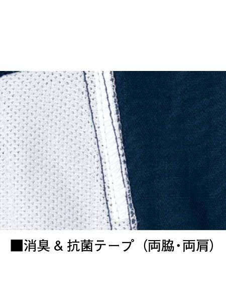 【Z-DRAGON】 75510 製品制電半袖ジャンパー [春夏]