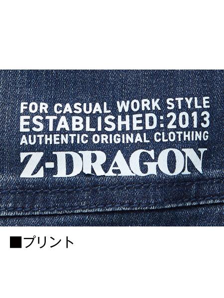 【Z-DRAGON】 76402 ストレッチジョガーパンツ[2021年春夏]