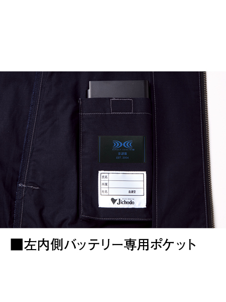 【Jawin】 54070 空調服(TM)長袖ブルゾン(ファン無し) [春夏]