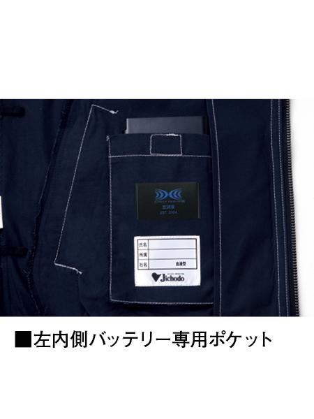 【Z-DRAGON】 74110 空調服(TM)長袖ブルゾン(ファン無し) [春夏]
