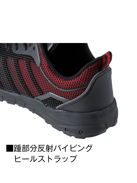 【Z-DRAGON】 S6161 セーフティシューズ