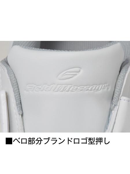 【Field Message】 S5172 セーフティシューズ
