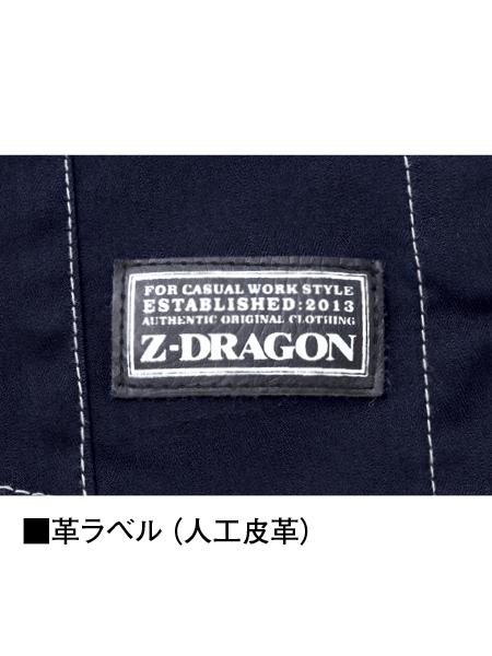【Z-DRAGON】 75704 ストレッチ長袖シャツ[通年]