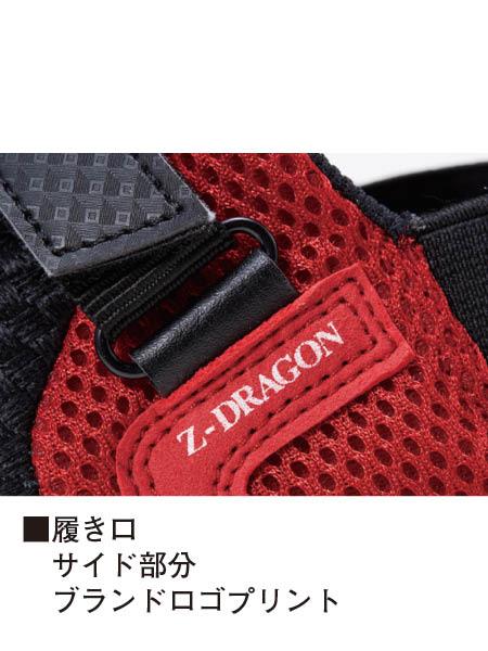 【Z-DRAGON】 S3187 セーフティシューズ