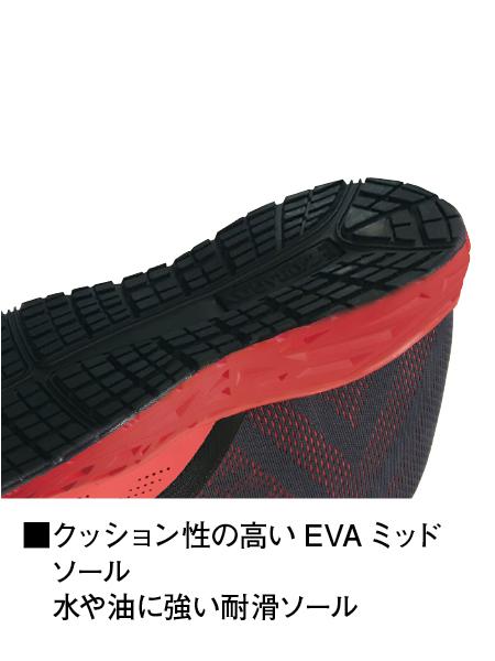 【Z-DRAGON】 S4193 セーフティシューズ