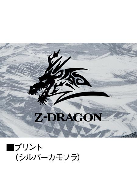 【Z-DRAGON】 75154 ロングスリーブ[2021年春夏]<名入れ刺繍加工不可>