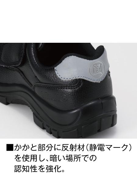【Mr.JIC】 S6062R 制電セーフティシューズ