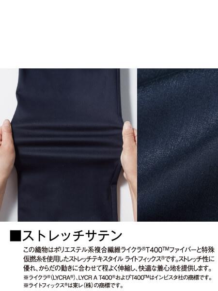 【Jawin】 52504 ストレッチ長袖シャツ [秋冬]