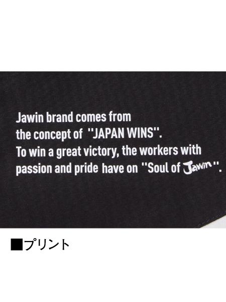 【Jawin】 54110 空調服(TM)ベスト(フード付)(ファン無し)[2021年春夏][4月下旬〜5月上旬入荷予定]※予約購入