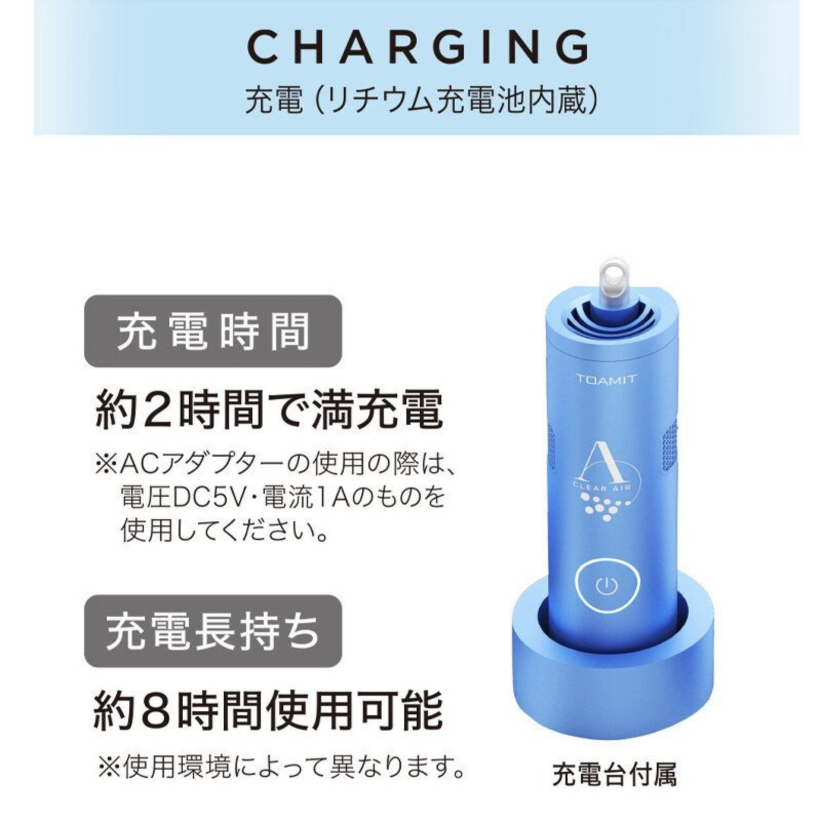 TOAMIT 東亜産業 クリアエアー  ブルー 空気清浄機 首掛けタイプ 除菌&脱臭 光触媒機能搭載 充電式 保証付 TOA-CA-BLU