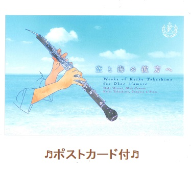 �嶋圭子:空と海の彼方へ