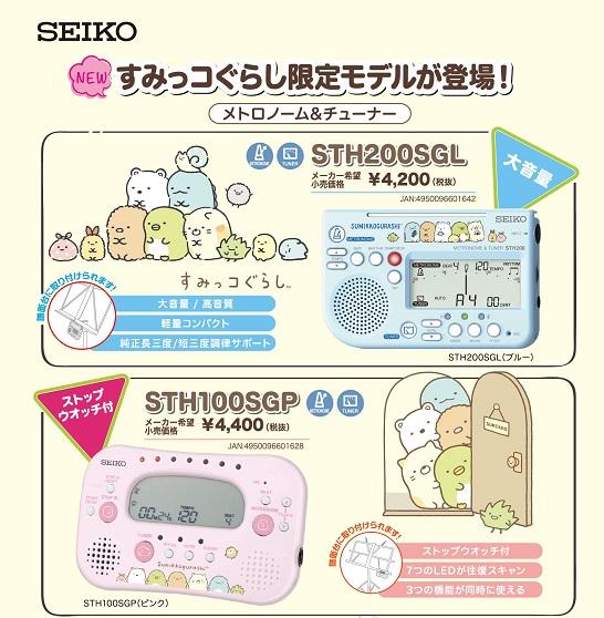[SEIKO] メトロノームチューナー(STH-100SGP)