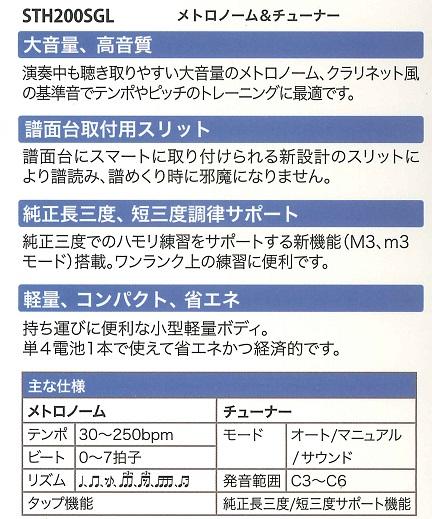 [SEIKO] メトロノームチューナー すみっこぐらし(STH-200SGL)
