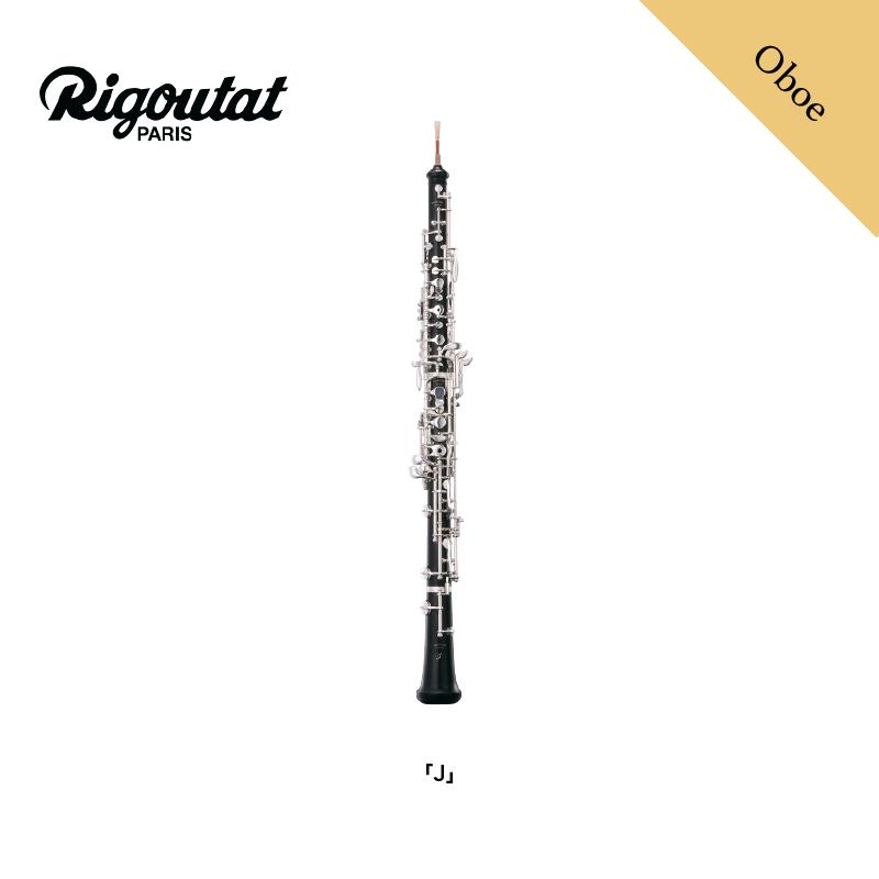 Oboe リグータ Jモデル SA