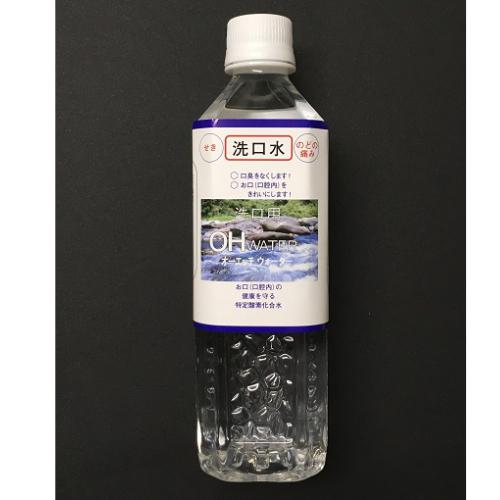 洗口水 -OHwarter- (αアルファトリノ水シリーズ)