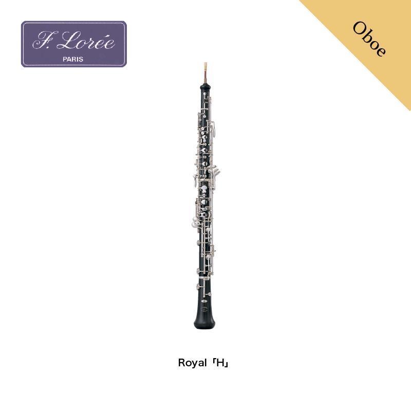 Oboe ロレー ロイヤルH  SA