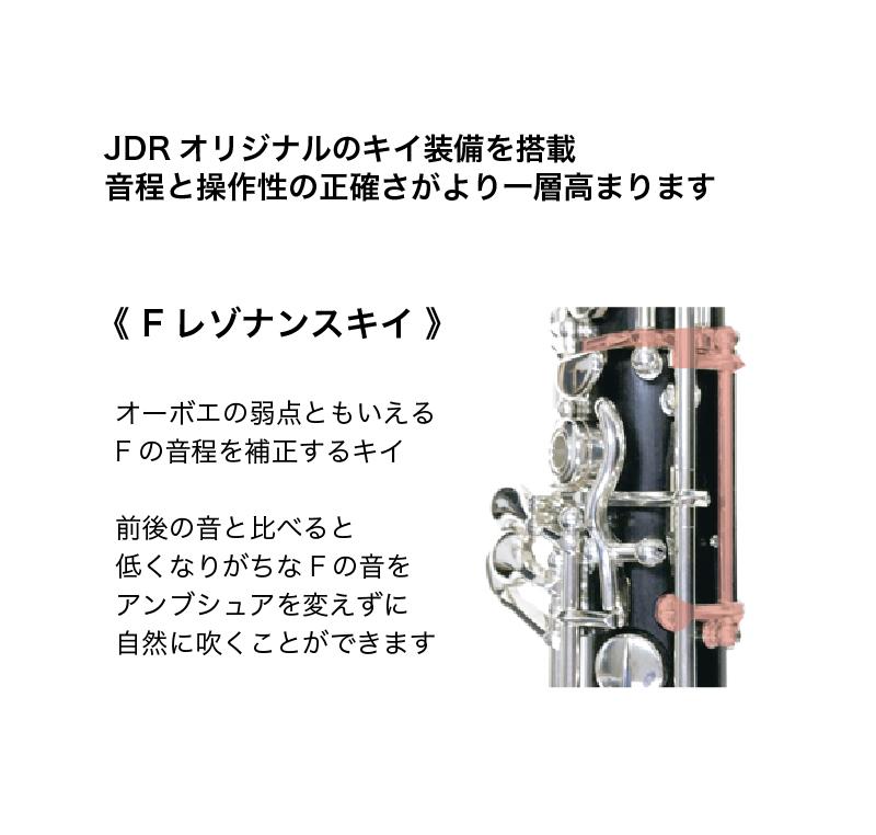 Oboe ヤマハ YOB-831JDR_Fit SP SA