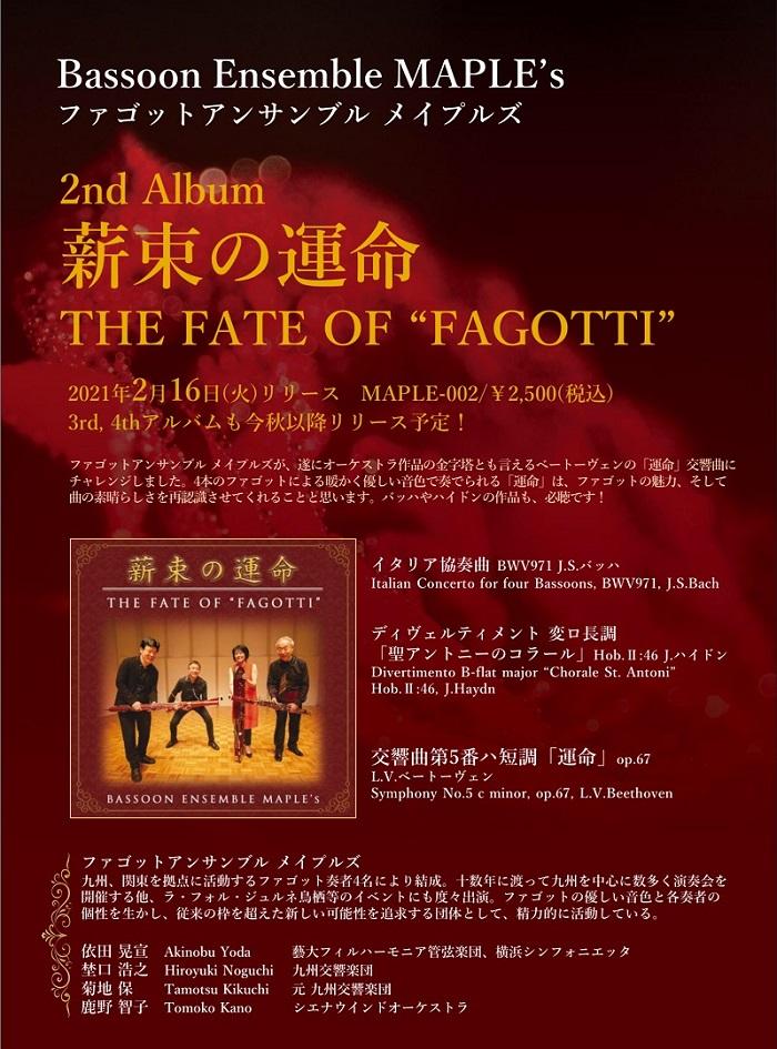 """ファゴットアンサンブル メイプルズ:薪束の運命 THE FATE OF """"FAGOTTI"""""""