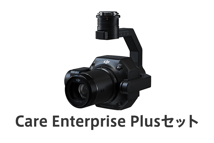 Zenmuse P1 (DJI Care Enterprise Plus)