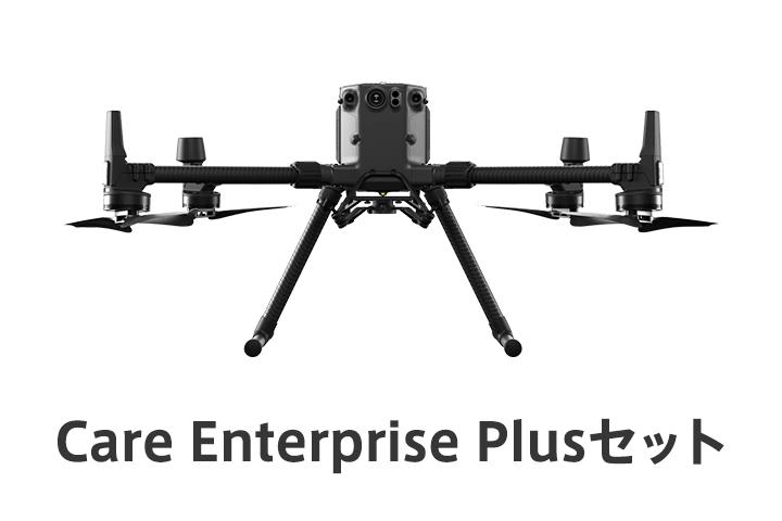 MATRICE 300 RTK (DJI Care Enterprise Plus)