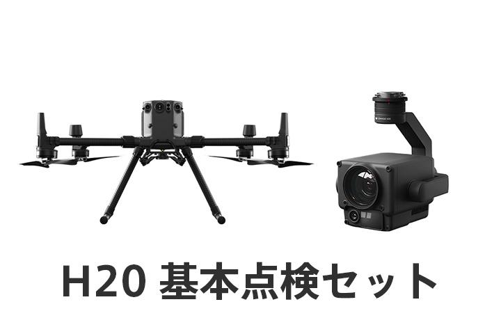 MATRICE 300 RTK & H20 基本点検セット
