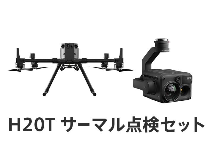 MATRICE 300 RTK & H20T サーマル点検セット