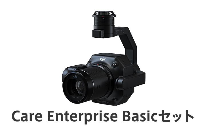 Zenmuse P1 (DJI Care Enterprise Basic)