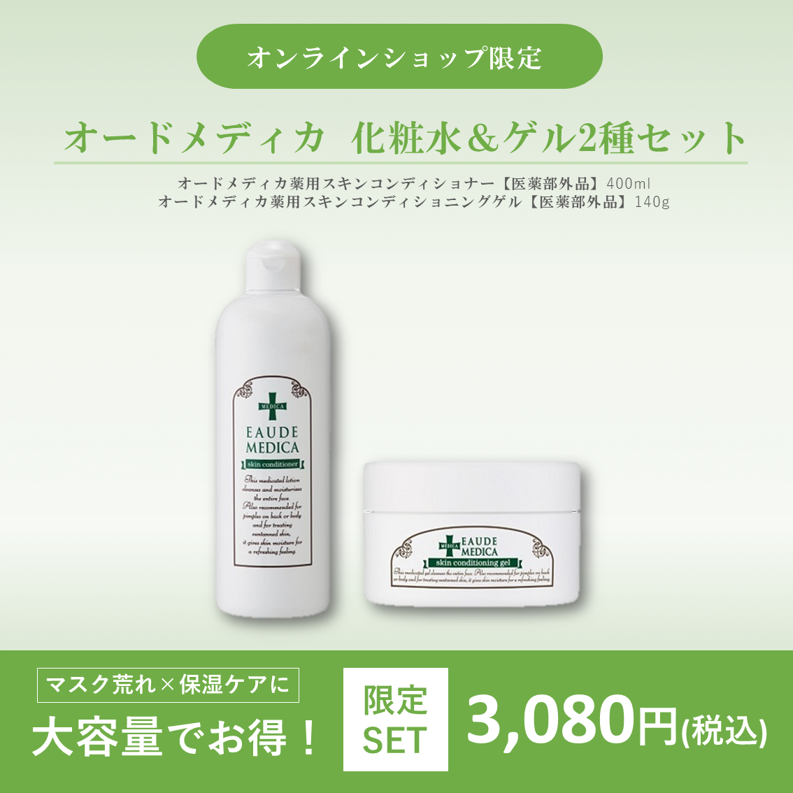 オードメディカ 化粧水&ゲル2種セット【医薬部外品】