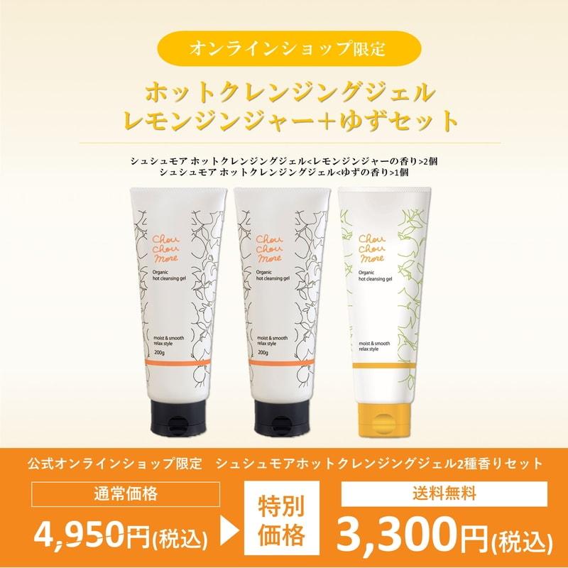 【送料無料】ホットクレンジングジェル レモンジンジャー2本+ゆず1本 スペシャルセット