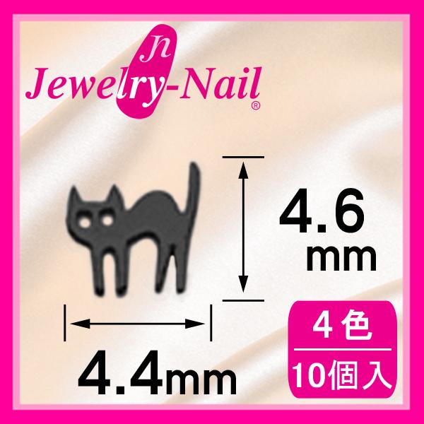 LP-0085 ネイルパーツ Nail Parts 猫(S) 【日本製,レジンパーツ,メタルパーツ,ねこ,ハロウィンネイル】
