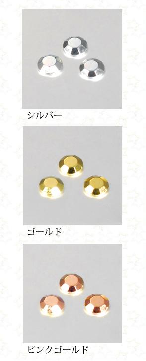 LP-8051 ラインストーンメタルスタッズ SS-8 2.5mm 30入 【日本製,レジン】