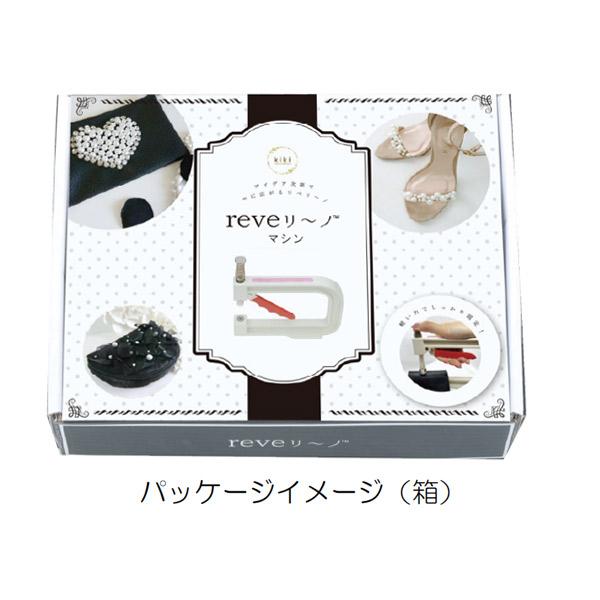reveリ〜ノ マシン