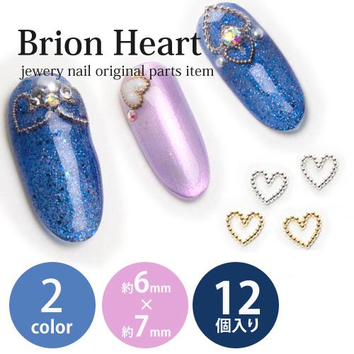 PN-0716 ネイルパーツ Nail Parts ブリオンハート(M) 【日本製,レジンパーツ,グル—デコ】