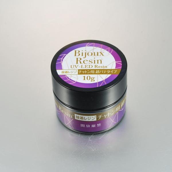 BR-C-10 UV-LED ビジューレジン<sup>&reg;</sup> チャトン用超パテタイプ 10g入り 接着レジン<sup>&reg;</sup> Bijoux Resin<sup>&reg;</sup>