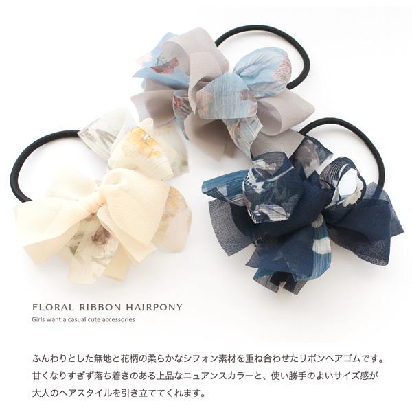 シフォン生地花柄リボンヘアゴム